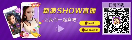 新浪SHOW直播上线公告